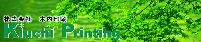 印刷 木内